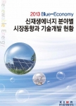 한국산업마케팅연구소 에너지산업프로젝트팀, '2013 신재생에너지 분야별 시장동향과 기술개발 현황' 보고서 발간