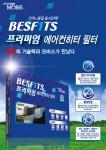 3M - BESFITS 프리미엄 에어컨히터 필터