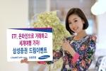 삼성증권(사장 김석)은 온라인 ETF 거래 고객을 대상으로 '세계일주'를 상품으로 걸고 7월말까지 이벤트를 진행한다.