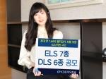 KDB대우증권 ELS 7종 DLS 6종 공모