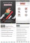 스마트폰 어플 '우보 주식콘서트' 출시