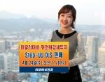 미래에셋증권 위안화강세투자 Step-Up DLS 출시