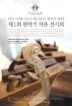한국 마에스트로 바이올린 제작가 협회 제 1회 현악기 작품 전시회 포스터