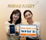 미래에셋증권은 최신 스마트폰 트레이딩시스템 New M-Stock를 출시했다.