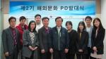한국문화정보센터 제2기 해외문화PD 발대식