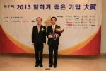 한국몰렉스가 한국경제매거진이 주최한 '2013년 일하기 좋은 기업 대상'을 올해로 4회 연속 수상했다.