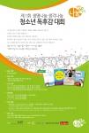 한국인체조직기증지원본부, 제1회 생명나눔 생각나눔 포스터