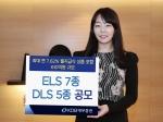 KDB대우증권 ELS 7종 DLS 5종 공모