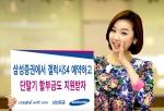 삼성증권 갤럭시 S4 예약가입 이벤트 진행