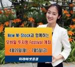 미래에셋증권 New M-Stock과 함께하는 모바일 투자왕 Festival 개최