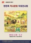 한민족 역사문화 우표전시회 포스터