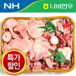 나비한우, 한우 사골 5kg 선물세트 5만3000원에 할인판매