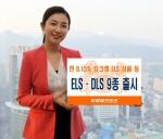 미래에셋증권 ELS·DLS 9종 출시