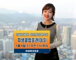 미래에셋증권 위안화강세투자 DLS 출시