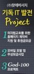 왓에버서치, 기독 IT발전 위한 프로젝트 For 100