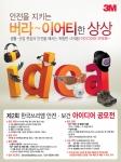 한국쓰리엠이 생활 및 산업 현장의 안전을 위한 창의적인 아이디어를 공모하는 제2회 한국쓰리엠 안전∙보건 아이디어 공모전을 오는 31일까지 개최한다