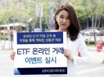 KDB대우증권은 ETF 온라인 거래 이벤트를 실시한다.