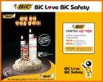 빅프로덕트 코리아는 라이터 교환 이벤트인 BIC Love, BIC Safety 행사를 진행한다.