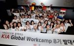 기아자동차는 10일 유네스코(UNESCO)한국위원회와 함께 기아 글로벌 워크캠프 8기 참가자들을 대상으로 청담 CGV 기아 시네마관에서 발대식을 가졌다.