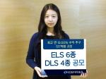 KDB대우증권이 ELS 6종 DLS 4종을 공모한다.