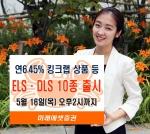 미래에셋증권이 ELS·DLS 10종을 출시했다.