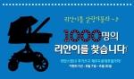 리안 유모차가 후기 이벤트 '1000명의 리안이를 찾습니다'를 진행한다.
