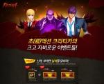 초액션 RPG '크리티카', 최고 난이도 스테이지 '원혼의기사단' 업데이트
