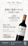 카페베네의 두 번째 브랜드인 블랙스미스가 오늘 20일 성년의 날을 맞아 오는 6월 30일까지칠레 와인 페스티벌을 개최한다.
