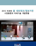 한국산업마케팅연구소가 최근 발행한 2013 차세대 홈네트워크·정보가전 시장동향과 미래기술 개발현황 보고서 표지.
