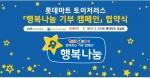 롯데마트와 한국사회복지협의회는 21일 롯데마트 잠실점 토이저러스 이벤트홀에서 '행복나눔' 후원 협약식을 가진다. 사진은 토이저러스와 함께하는 행복나눔 로고.