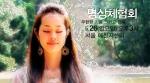한국 라엘리안 무브먼트가 5월 26일 오후 3시 서울 봉천동 소재 건강명상센터에서 일반인 대상 감각명상 체험회를 진행한다.