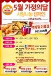 치킨마루가 31일까지 페이스북을 통해 사랑의 메시지를 전하세요! 이벤트를 진행한다고 21일 밝혔다.