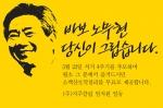 지주식당은 고 노무현 대통령 서거 4주기를 맞아 23일 하루동안 식당을 찾는 모든 손님에게 막걸리를 무료로 제공할 예정이다.