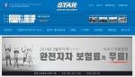 스타렌트카는 비수기 주중 한정으로 면책보험료가 무료로 제공된다. 홈페이지를 통해 간편 예약문의를 할 수 있다.