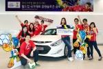 현대자동차는 대한축구협회, 국가대표 공식 서포터즈 붉은악마 및 국가대표 공식 후원사인 다음커뮤니케이션과 함께 2014 브라질 월드컵 국가대표 승리기원 슬로건을 공모한다.