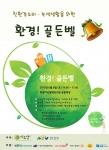에코맘코리아는 친환경소비, 녹색생활을 위한 환경! 골든벨을 6월 8일 개최한다.