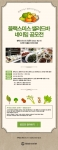 블랙스미스 샐러드바 네이밍 공모전 포스터