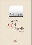 김양회 신부 저서 부르면 희망이 되는 이름(바오로딸출판사)은 한 본당사제의 인간적이고 소박한 순간의 발자욱이 담겨져 있는 생활수필이다.