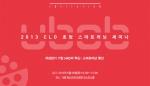 (주)인더스트리미디어에서 주최한 2013 CLO 초청 스마트러닝 세미나 3차 행사가 2013년 5월 28일 웨스틴조선호텔 코스모스룸에서 진행되었다.