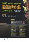 제13회 코리아컵 플라워디자인경기대회 예선전 포스터