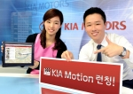 기아자동차㈜는 영상과 위치기반 서비스, SNS가 조합된 신개념 모바일 영상제작 어플리케이션 'KIA Motion'을 3일(월) 출시한다.