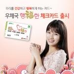 우정사업본부 서울지방우정청은 우체국 행福한 체크카드를 출시한다.