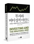 투자와 비이성적 마인드(비즈니스북스 제공)