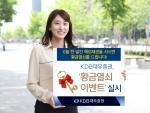KDB대우증권(사장 김기범)은 6월 한달간 황금열쇠 이벤트를 실시한다.
