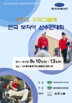 '오텍그룹배 전국보치아 선수권대회 10일 개막