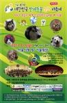 대한민국반려동물문화대축제 모바일용 포스터