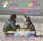 6월 9일 서울광장에서 펼쳐지는 대한민국 반려동물 문화대축제 Seoul 2013에서는 시민 스스로 참여하는 동물등록 이벤트가 대대적으로 전개될 예정이다.