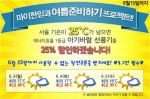 한일전기, 전력난에 에너지 소비효율 '1등급' 선풍기 할인 캠페인 실시
