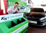 기아자동차㈜는 10일(월)부터 23일(일)까지 전국 20개 주유소에 재활용 수거 부스를 설치해 주유소 고객들의 재활용품을 수거하는 K5 하이브리드 ECO 클린 캠페인을 실시한다.