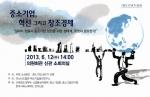 이노비즈협회는 중소기업, 혁신 그리고 창조경제 토론회를 개최한다.